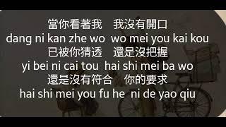Di Yi Ci 第一次 The First Time