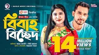 Bibaho Bicched | বিবাহ বিচ্ছেদ | New Natok 2021 | Zaher Alvi | Mihi | Bangla Natok 2021
