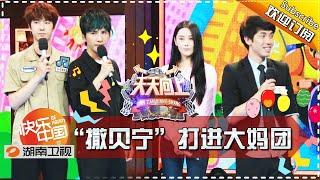 欢迎订阅湖南卫视官方频道: http://goo.gl/tl9QpW】 本期精彩- 张馨予生...