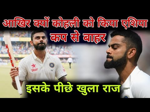 Why Virat kohli Not Playing in Asia Cup 2018 | This is the major reason behind It