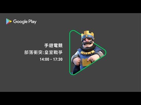 Google Play 手遊電競《皇室戰爭台灣菁英賽》