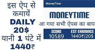 Money Time App For PAYTM Wallet