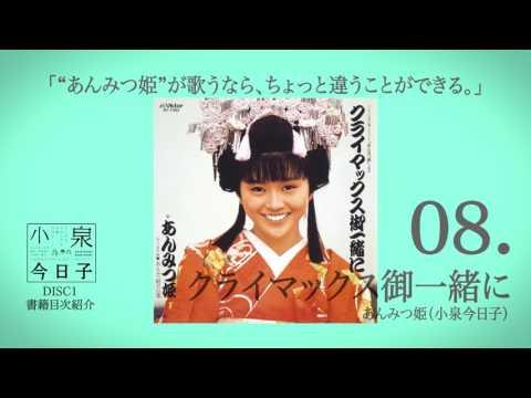 小泉今日子「コイズミクロニクル」トレイラー映像 【第2弾】