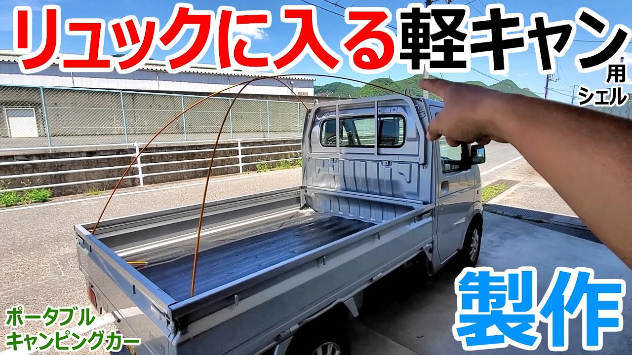 レンタカーに取り付け可能で超軽量でリュックに入れて持ち運べる軽キャンシェルを自作DIYしてみた^^