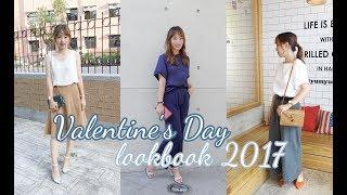 簡單又優雅的3套情人節約會穿搭 2017 Valentine's Day LOOKBOOK l EVALIN
