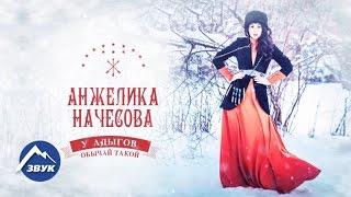 Анжелика Начесова - У адыгов обычай такой