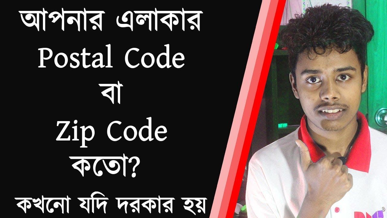 My area postal code / zip code   Bangla   My zone Pro   YouTube