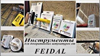 Обзор инструментов для декоративной штукатурки НОВИНКА от FEIDAL!