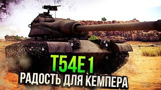 Т54Е1 РАДОСТЬ ДЛЯ КЕМПЕРА | Обзор War Thunder