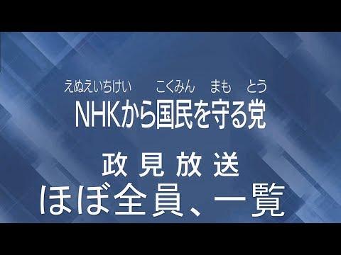 NHKから国民を守る党(N国党)政見放送の一覧です。ほぼ全員、作業用BGM、耐久BGM