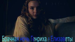 Белая принцесса:брачная ночь Генриха и Елизаветы