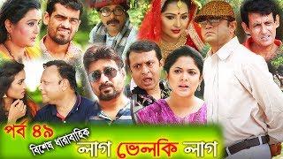 Lag Velki Lag | EP 49 | Bangla Drama Serial 2019 | A Kha Ma Hasan | Urmila Srabonti Kar | Asian TV
