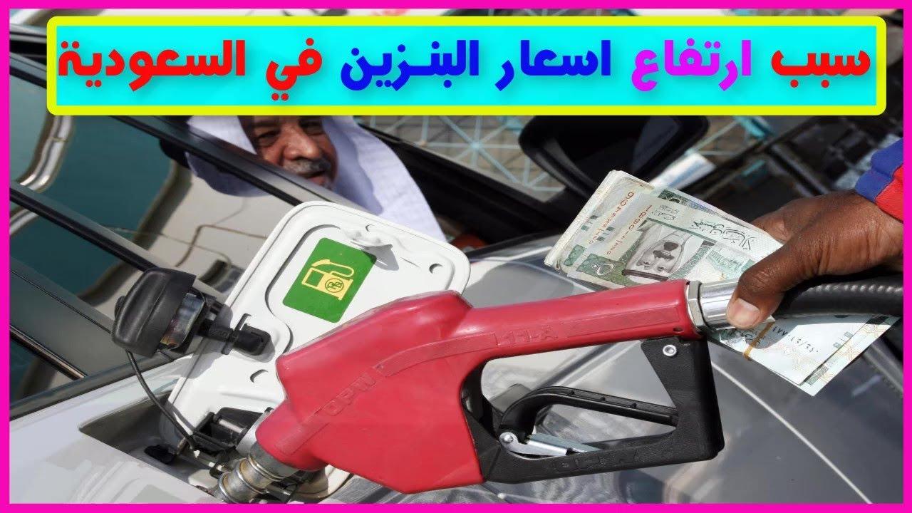 ارامكو السعودية تعلن مفاجأة بعد ارتفاع اسعار البنزين
