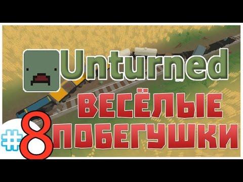 видео: unturned #8 Сумасшедшие перестрелки