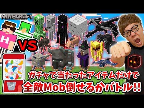 【マインクラフト】ガチャで当たったアイテムだけで全敵Mob倒せるか全力バトル!【ヒカキン×ふうはやコラボ】【Minecraft】【マイクラ】【ヒカクラ】