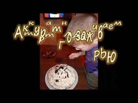 Торт кучерявый хлопец