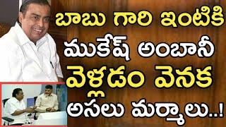 AP CM Nara Chandrababu Naidu Meet Mukesh Ambani About Behind Reasons / Telugu Latest News / ESRtv