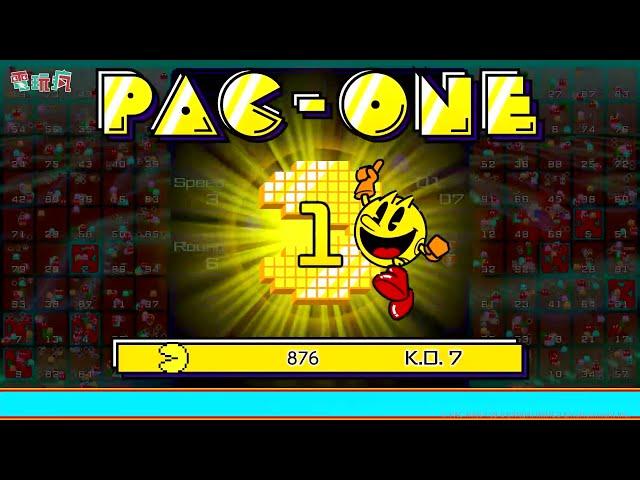 《PAC-MAN 99》99 人大逃殺殊死戰 成為小精靈智取奮戰到最後一刻