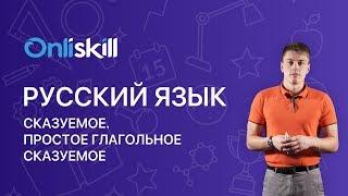 Русский язык 8 класс: Сказуемое. Простое глагольное сказуемое.