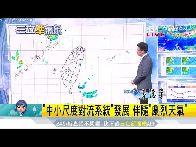 明持續悶熱!週日鋒面報到變天降雨|三立準氣象|20190621|三立新聞台