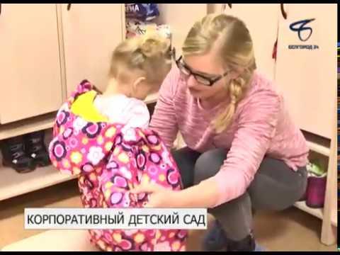 В Белгороде работает первый корпоративный детский сад «Кроха»