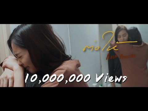 ต่อให้ (Even if) - Peach Panicha [Official Music Video]