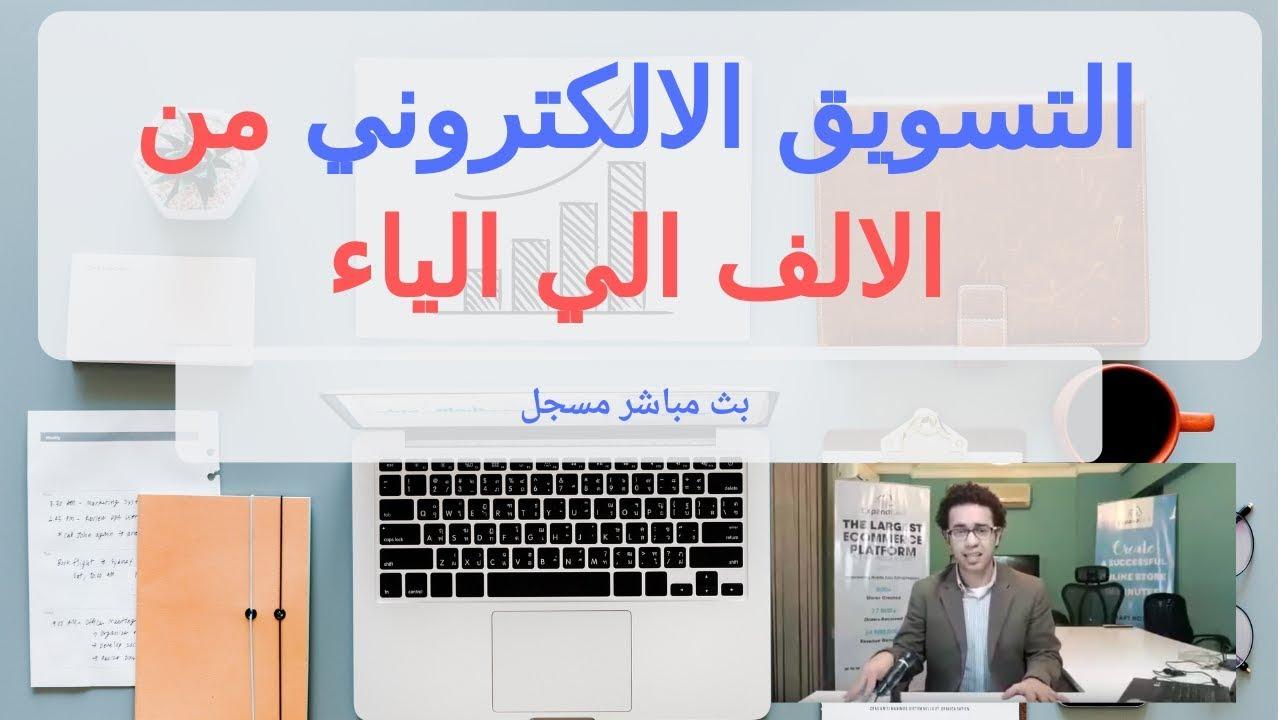36d425fd3 التسويق الالكتروني من الالف للياء | بث مباشر 8 مسجل - YouTube