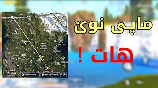 ماپە تازەکەی پەبجی تەواو تەواو شۆکی کردم | ئەوە چییە ئەو جوانیە!😲 |  New map pubg LIVIK Map
