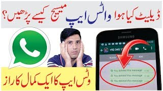 How to Read Deleted Whatsapp Messages, Whats-app Secret Trick