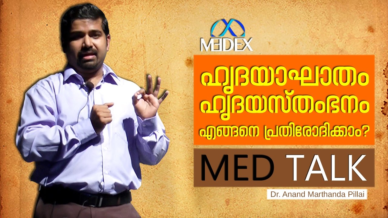 MEDTALK - How to prevent and treat Heart Attack and Cardiac Arrest? - Dr. Anand Marthanda Pillai