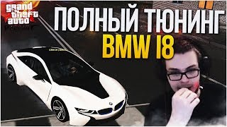 ДОЖДАЛИСЬ! ПОЛНЫЙ ТЮНИНГ BMW i8! (CRMP   GTA-RP)