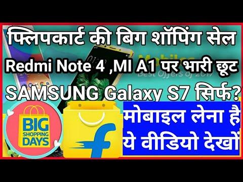 FLIPKART Big Shopping Days Sale | Heavy Discounts on Mobiles ( Xiaomi Redmi Note 4,MI A1,Galaxy S7)