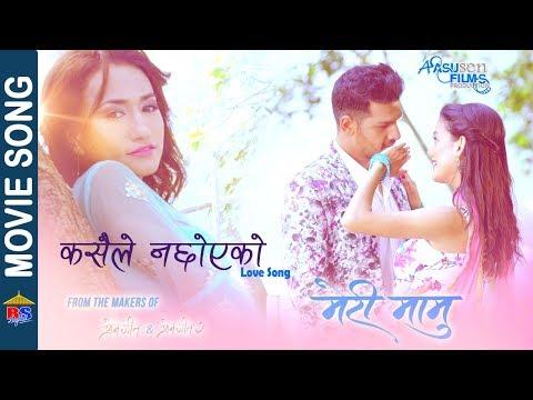 Kasaile Nachhoyeko || Meri Mamu || Love Song | Ft. Saruk Tamrakar, Aaslesha Thakuri, Kusum Gurung,
