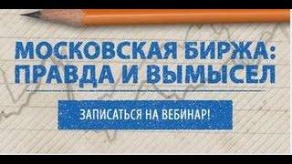 Александр Герчик о работе на фондовой  бирже и торговле для новичка