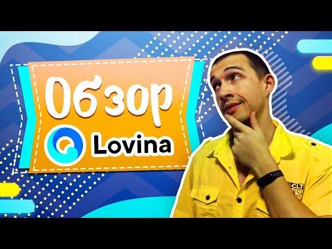 Обзор сайта Знакомств Lovina - Реальные отзывы о сайте Ловина