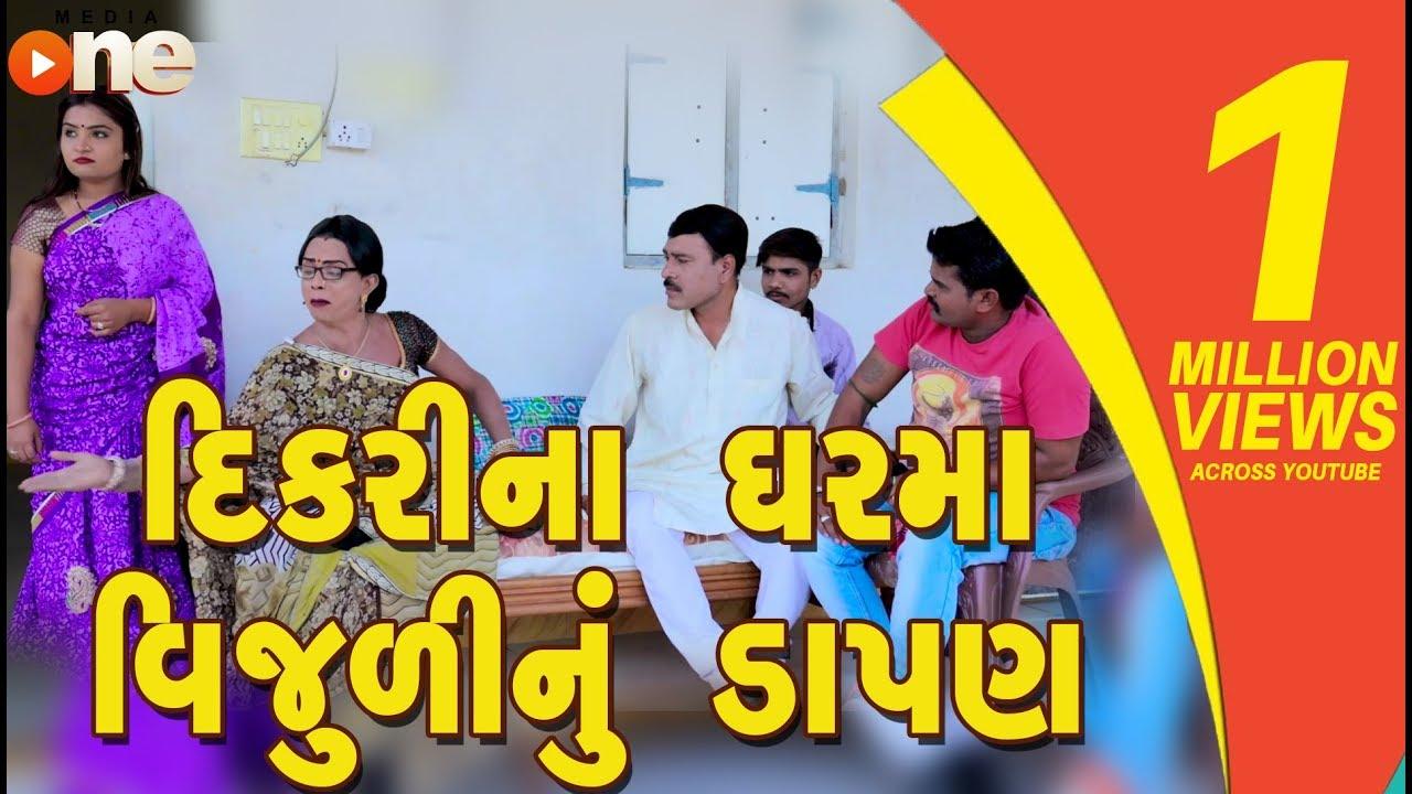 Dikri Na Gharma Vijuli Nu Dapan | Gujarati Comedy | One Media