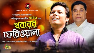 Download Video এবার ড.মাহফুজের পরিচালনায় হৃদয়স্পর্শী  ভিডিও গান ! Khoborer Feriwala   Amirul Momenin Manik MP3 3GP MP4