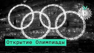Открытие Олимпиады  –  Юрий Сапрыкин