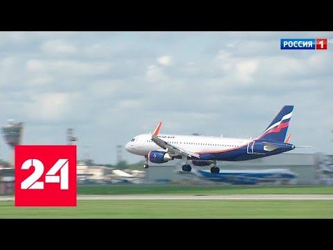 Оружие на борту: СК и прокуратура проверяют работу систем безопасности Шереметьева - Россия 24