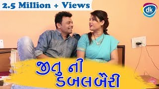 જીતુ ની ડબલ બૈરી |Greva Kansara Ni Jordar Comedy |New Gujarati Funny Videos