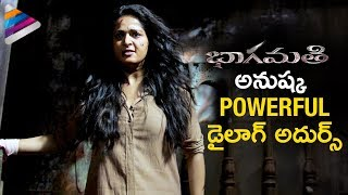 Bhaagamathie POWERFUL Dialogue Trailer   Anushka   Thaman S   #Bhaagamathie   Telugu FilmNagar