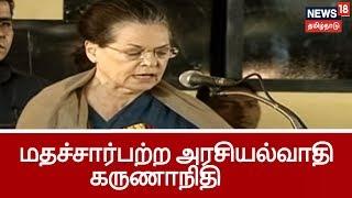 Sonia Gandhi speech at Karunanidhi Statue Unveiling Function