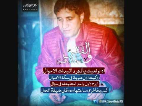 حصريا اغنية احمد شيبه اه لو لعبت يا زهر من فيلم اوشن 14النسخه الاصليه 2016 HD