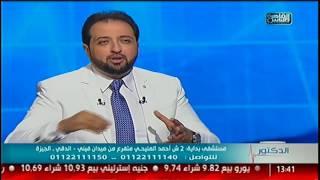 الدكتور | التلقيح الصناعى مع د. اسماعيل ابو الفتوح