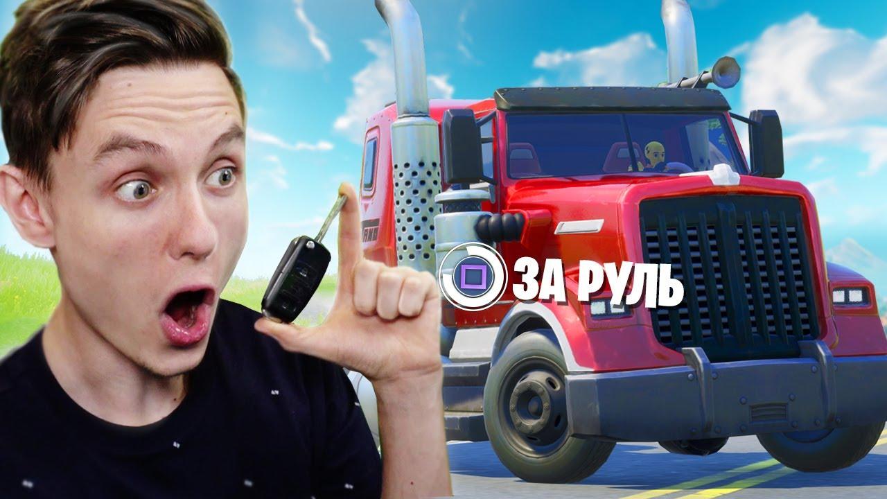 ФОРТНАЙТ ТАЧКИ ИМБА!