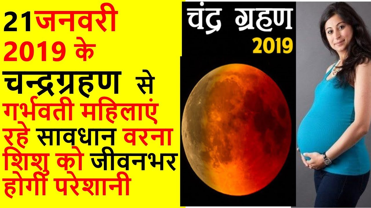 21january 2019 Lunar Eclipse Effect During Pregnancy