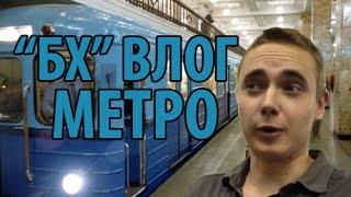 'БХ' ВЛОГ - Метро