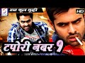 Tapori No 1 2015 Dubbed Hindi Movies 2015 Full Movie ...