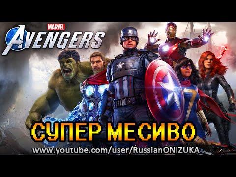 МСТИТЕЛИ - Marvel
