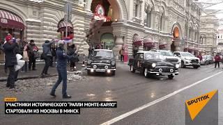 ГАЗ-21М отправились через Минск на Rallye Monte-Carlo Historique